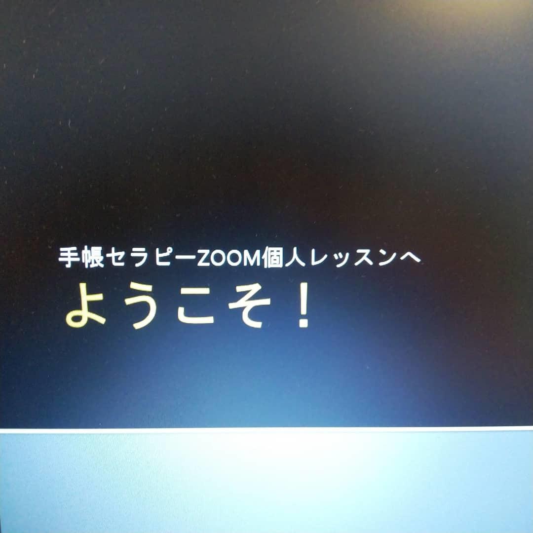 201205 ZOOMレッスン好評受付中❗_f0164842_22395968.jpg