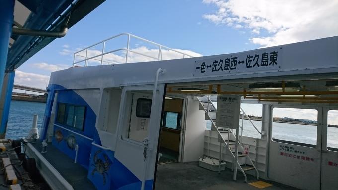 「佐久島」の地名由来_c0134145_08211403.jpg