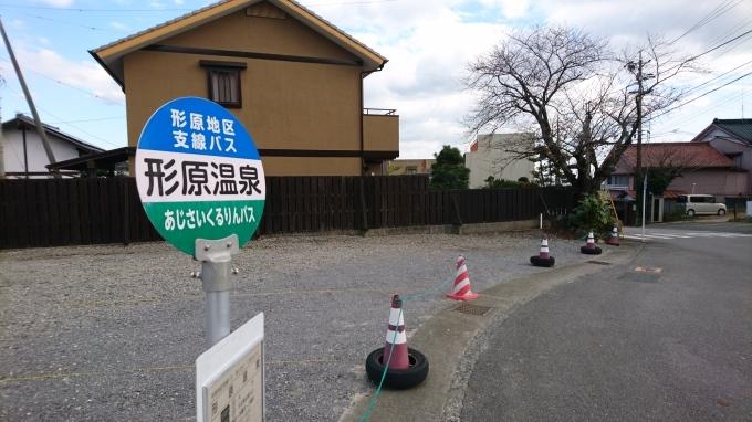 「形原温泉」の地名由来_c0134145_08500591.jpg