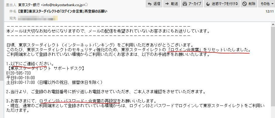 銀行 東京 ログイン スター