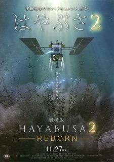 『HAYABUSA2/REBORN』(2020)_e0033570_18475951.jpg