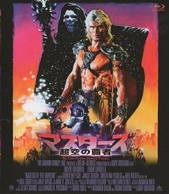 『マスターズ/超空の覇者』(1987)_e0033570_21252131.jpg