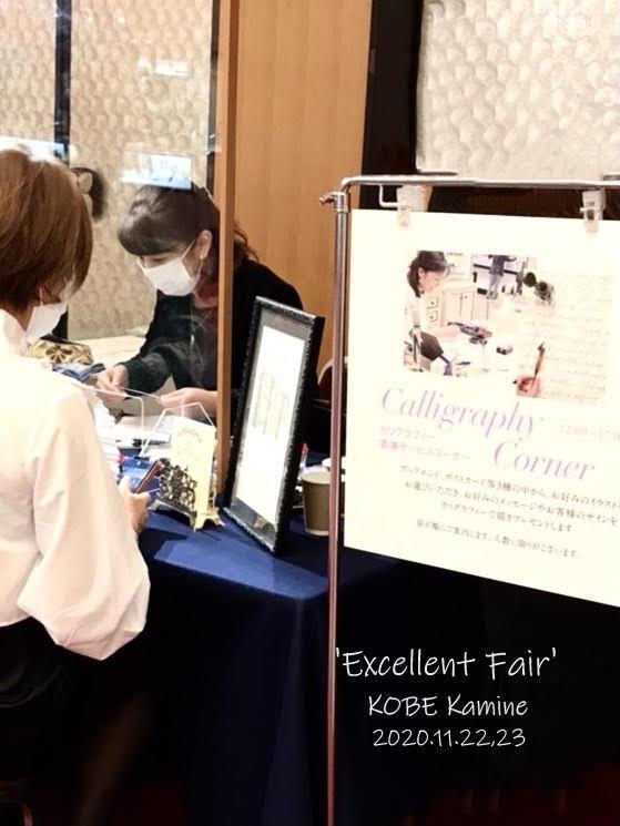 神戸カミネ『Excellent Fair』ライブ筆耕終了しました☆_b0165872_12524035.jpg