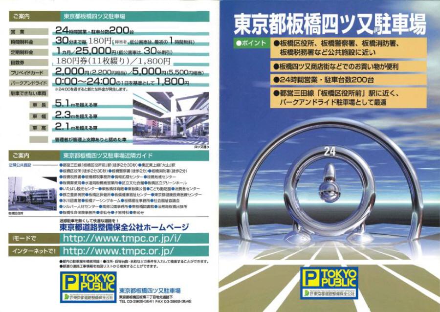 東京都板橋四ッ又駐車場の指定管理者の指定_f0059673_18282522.jpg
