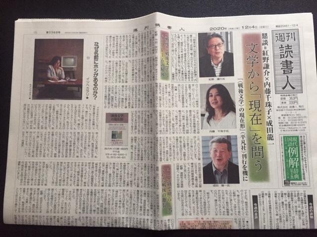 週刊読書人84_a0144779_13300744.jpg
