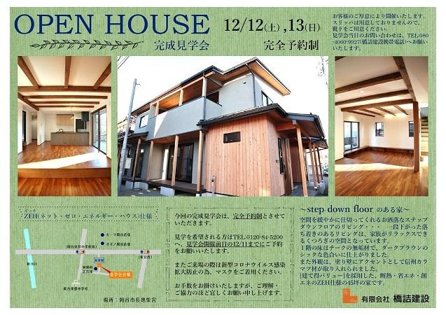 『OPEN HOUSE』 ~step down floor のある家~_f0147585_15180024.jpg