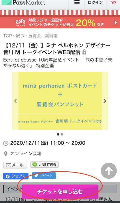 PassMarket チケット購入方法_e0083986_05244485.jpg