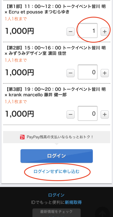 PassMarket チケット購入方法_e0083986_05295739.jpg