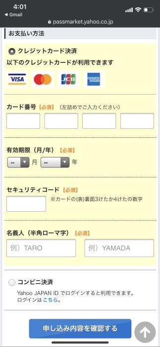 PassMarket チケット購入方法_e0083986_05375049.png