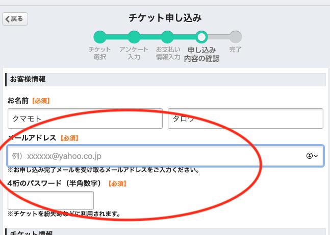 PassMarket チケット購入方法_e0083986_05495968.png