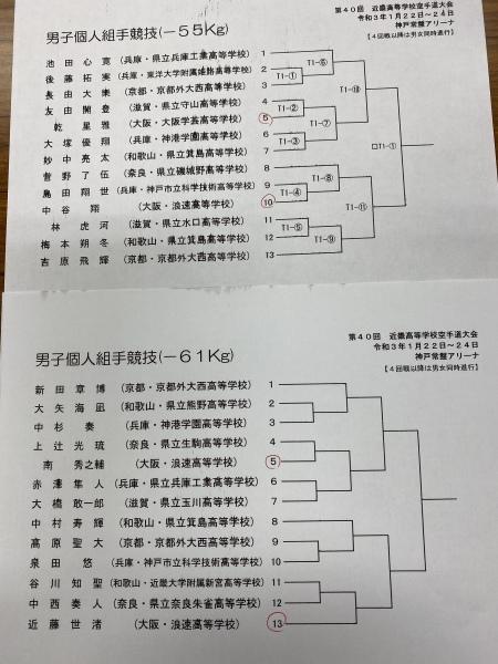 速報 第40回近畿高等学校空手道大会 トーナメント_e0238098_17004707.jpeg