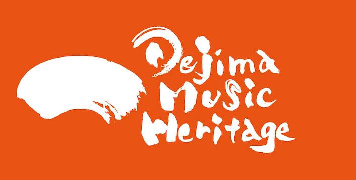 長崎出島での音楽事業「DEJIMA MUSIC HERITAGE」を発足しました!_b0239506_14272007.png