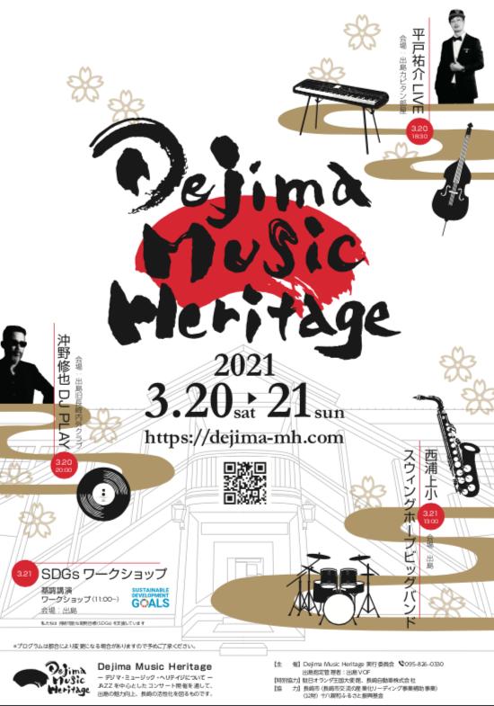 長崎出島での音楽事業「DEJIMA MUSIC HERITAGE」を発足しました!_b0239506_14272426.png