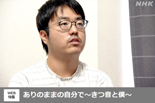 NHK「Web特集」に大阪吃音教室取材映像が掲載されています _c0191808_13530217.png