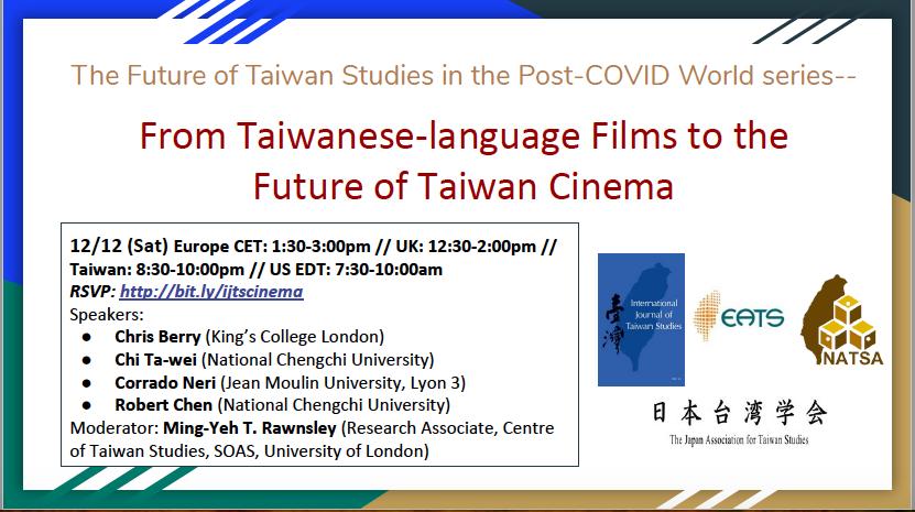 「グローバル台湾研究サロン」(第4回)のお知らせ_d0199670_12594135.png