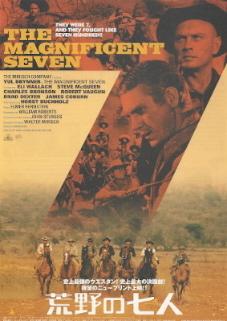 『荒野の七人』(1960)_e0033570_17435902.jpg