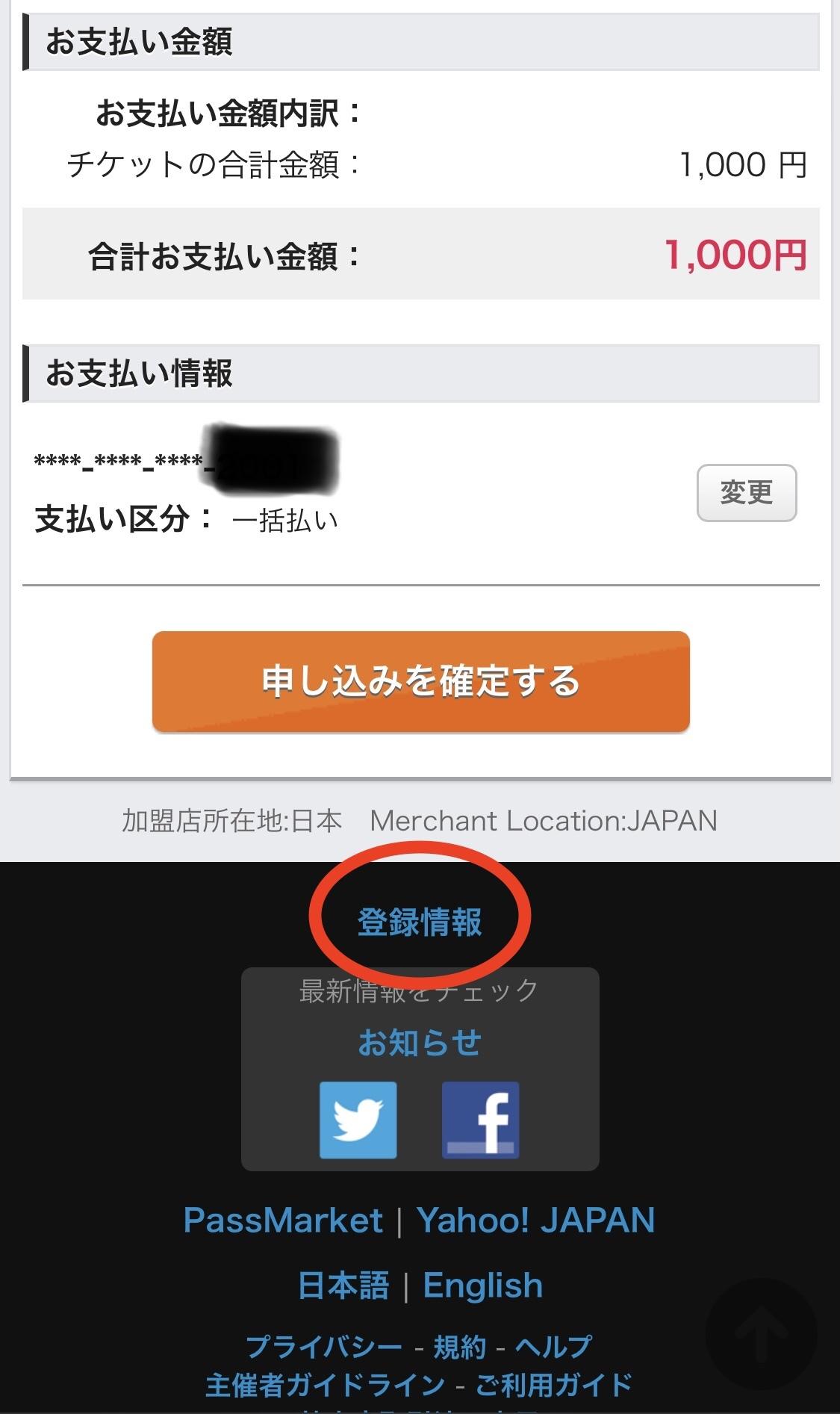 PassMarket チケット購入方法_e0083986_00230791.jpg