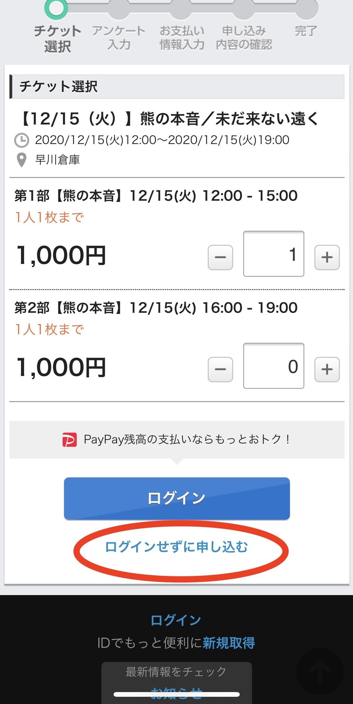 PassMarket チケット購入方法_e0083986_00232706.jpeg