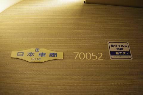 11/26 丸ノ内線で充電して、ロマンスカー展望席でセットアップ。_e0094492_13144478.jpg