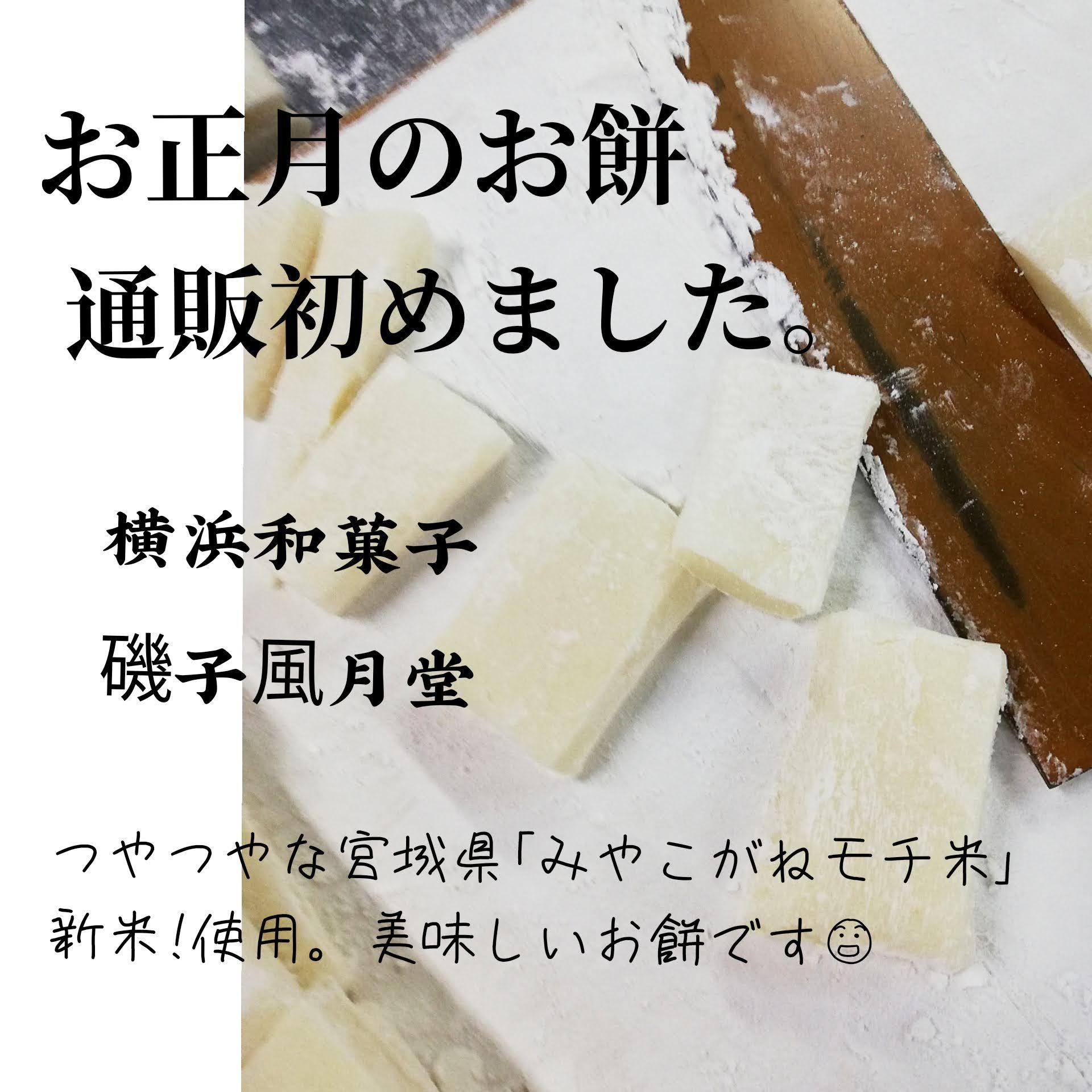 お正月のお餅 通販を始めました 横浜和菓子 磯子風月堂_e0092594_19570831.jpg