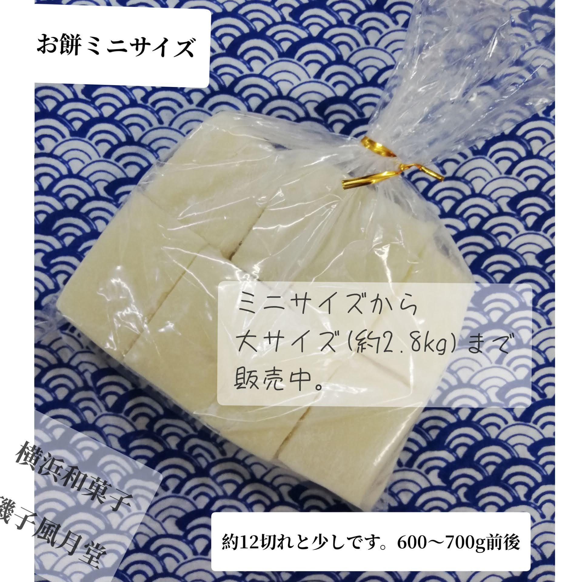お正月のお餅 通販を始めました 横浜和菓子 磯子風月堂_e0092594_19572768.jpg