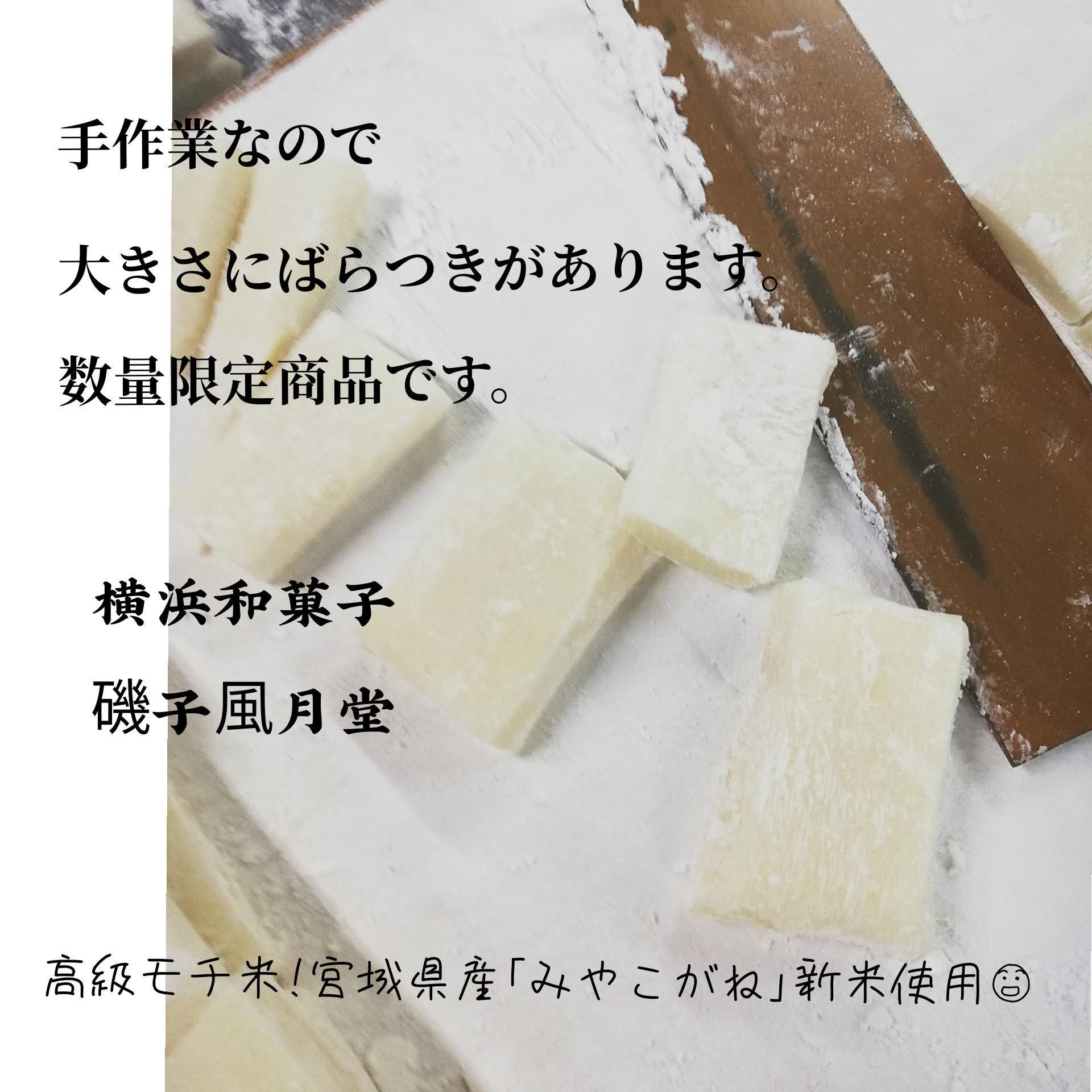 お正月のお餅 通販を始めました 横浜和菓子 磯子風月堂_e0092594_19574812.jpg