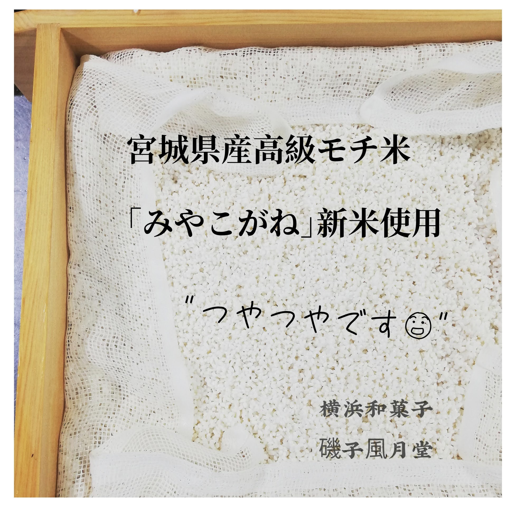 お正月のお餅 通販を始めました 横浜和菓子 磯子風月堂_e0092594_22154420.jpg