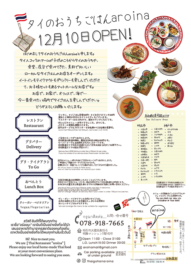 明石市大蔵谷奥|タイのおうちごはん「aroina」さん 2020年12月10日オープン!_a0129705_04400705.jpg
