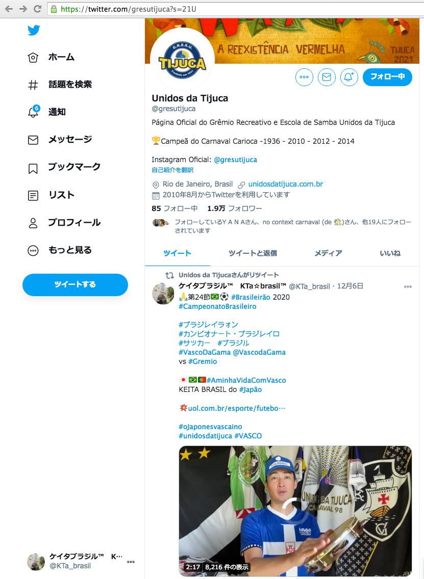 【公式Twitterに掲載】リオのカルナヴァル強豪Unidos da TIjucaのツイッターで丸1日トップに!_b0032617_15450306.jpg