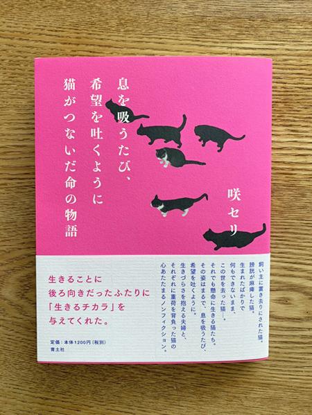 【新刊のご案内】咲セリさん『息を吸うたび、希望を吐くように 猫がつないだ命の物語』_f0357923_12453529.jpg