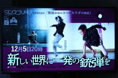 3つのカラダが語った「ダンスブリッジ」笠井瑞丈監修版終わる_d0178431_01474201.jpg