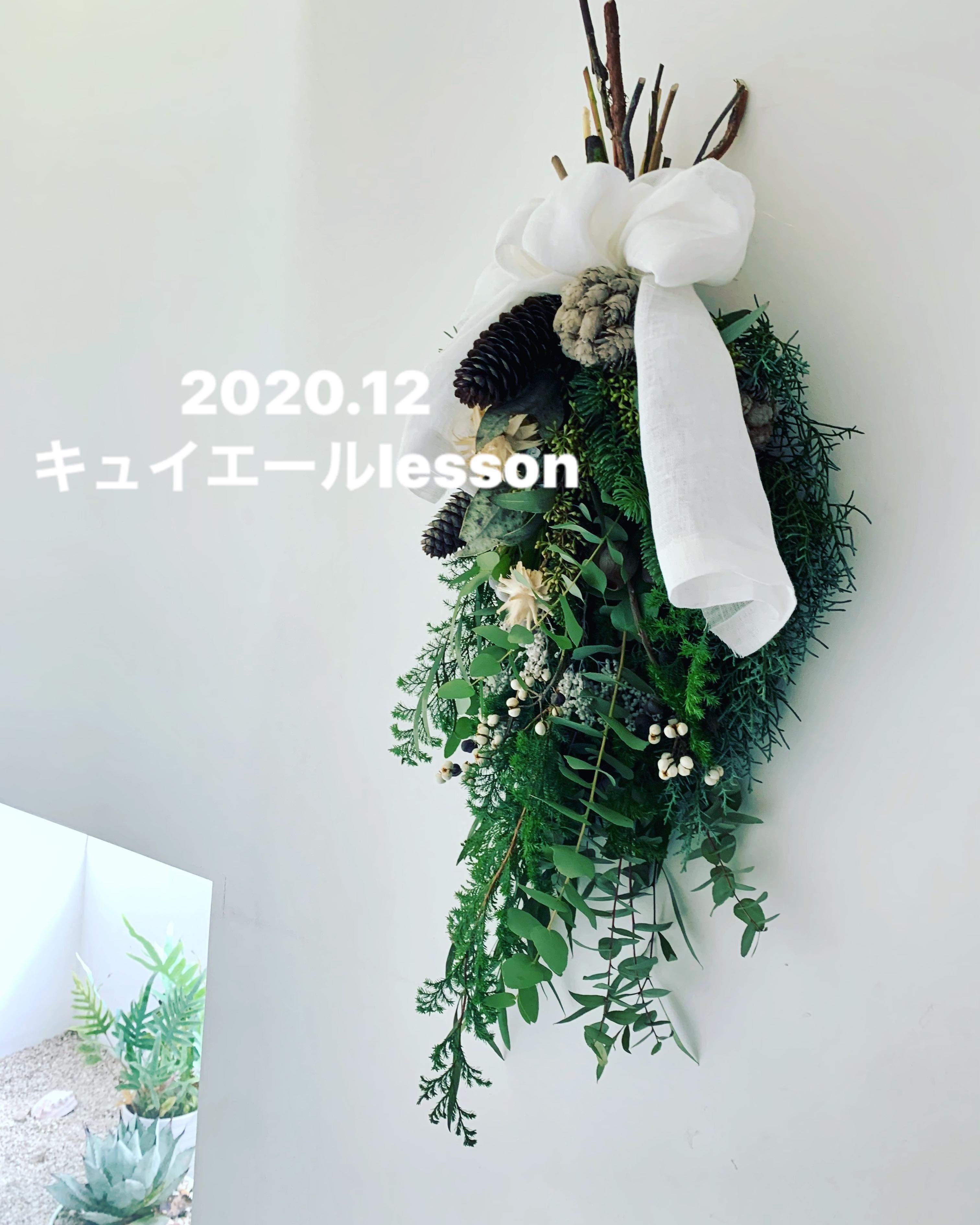 2020年12月キュイエールレッスン_e0134337_13143362.jpg