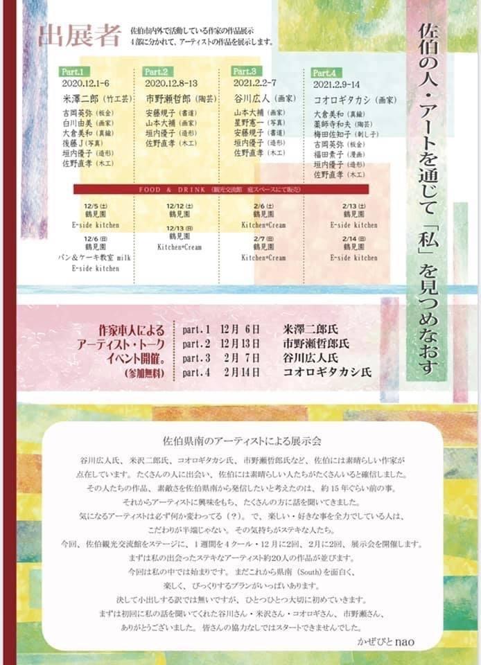 ★グループ展 SAIKI〜咲く、息吹〜に参加します_e0193561_22012364.jpg