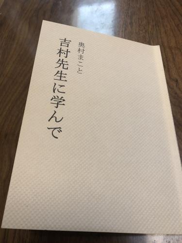 吉村先生に学んで_d0087595_13082940.jpeg