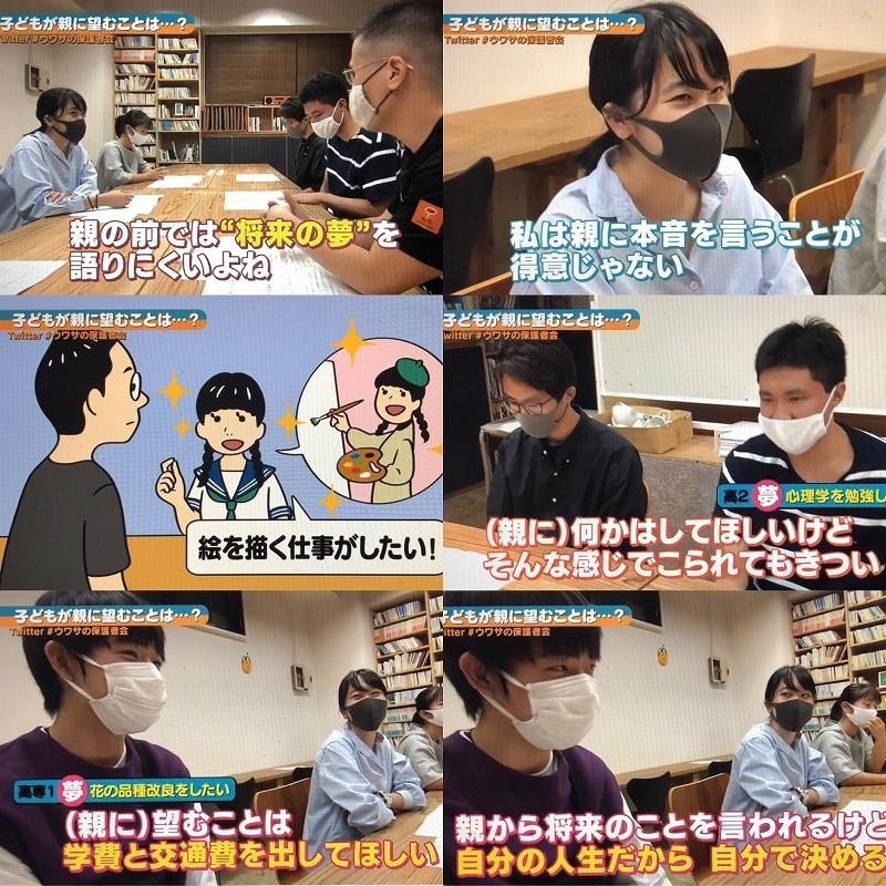 本校生出演の「ウワサの保護者会」(NHK Eテレ)が放送されました。_d0116009_09514352.jpg