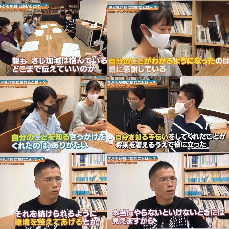 本校生出演の「ウワサの保護者会」(NHK Eテレ)が放送されました。_d0116009_09515300.jpg