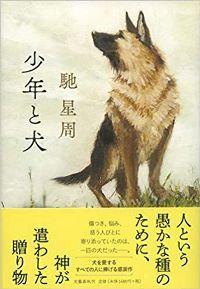 読書の秋 2020_e0000910_12262421.jpg