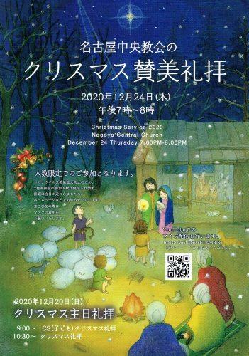名古屋中央教会のクリスマス行事について_a0250338_19461047.jpg