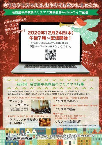 名古屋中央教会のクリスマス行事について_a0250338_19463049.jpg