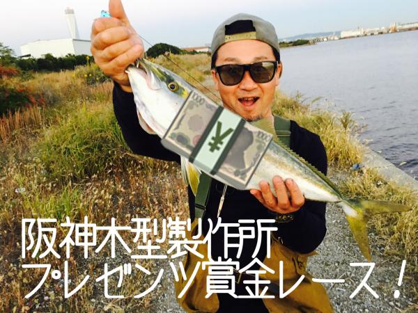 阪神木型製作所プレゼンツ賞金レース!_b0089349_21491363.jpg