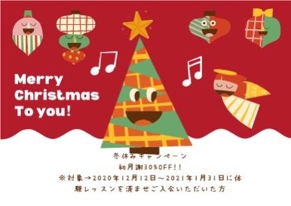 2020/12/8【冬休みキャンペーン初月謝30%OFF】_e0242155_14334772.jpg