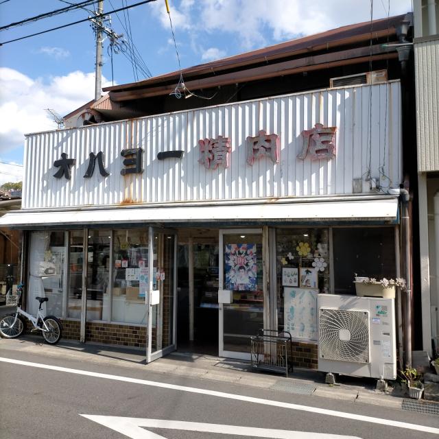 尾張瀬戸オハヨー精肉店のコロッケとカツサンド_a0334793_13164143.jpg