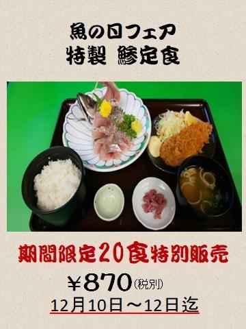 12月 魚の日 アジ定食_e0187507_20012955.jpg