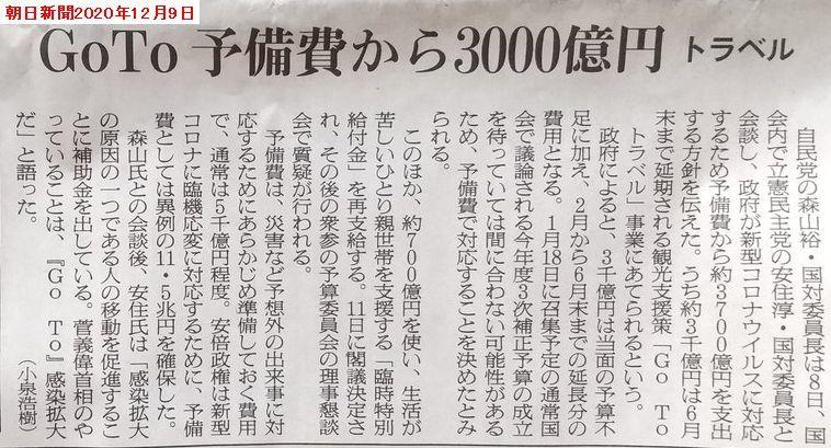 菅政権は戦前の大本営と同じ、自爆作戦で日本をコロナで焼け野原にする_d0174710_12305581.jpg