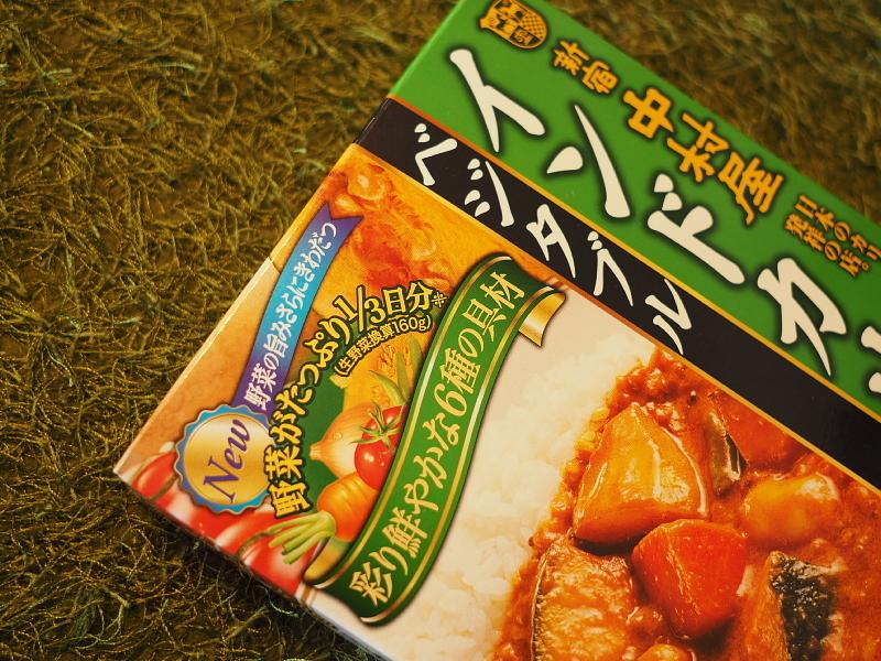 【レトルトカレー㉛】新宿中村屋 インドカリーベジタブル ~これが家で食べれるなんて_b0008655_00081174.jpg