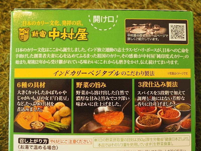 【レトルトカレー㉛】新宿中村屋 インドカリーベジタブル ~これが家で食べれるなんて_b0008655_00095574.jpg