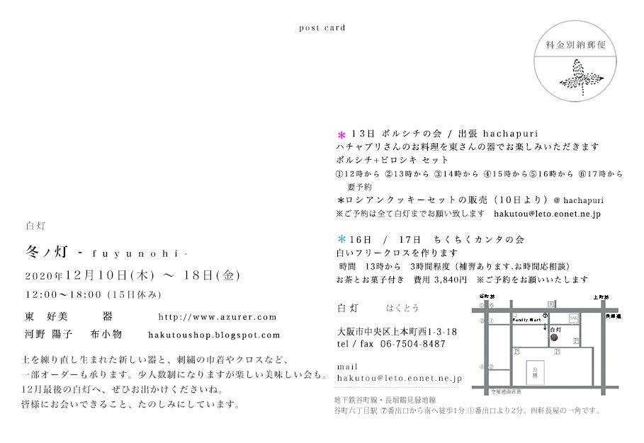 冬ノ灯_b0151576_10503051.jpeg