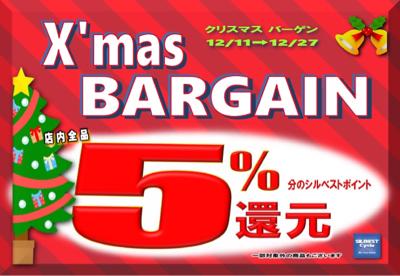『X\'mas BARGAIN』12/11→12/27._e0366407_16460244.jpg