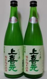 上喜元・純純米吟醸 生酒 ミルネージュ(2021.02.25 THU.)_c0084908_13394937.jpeg
