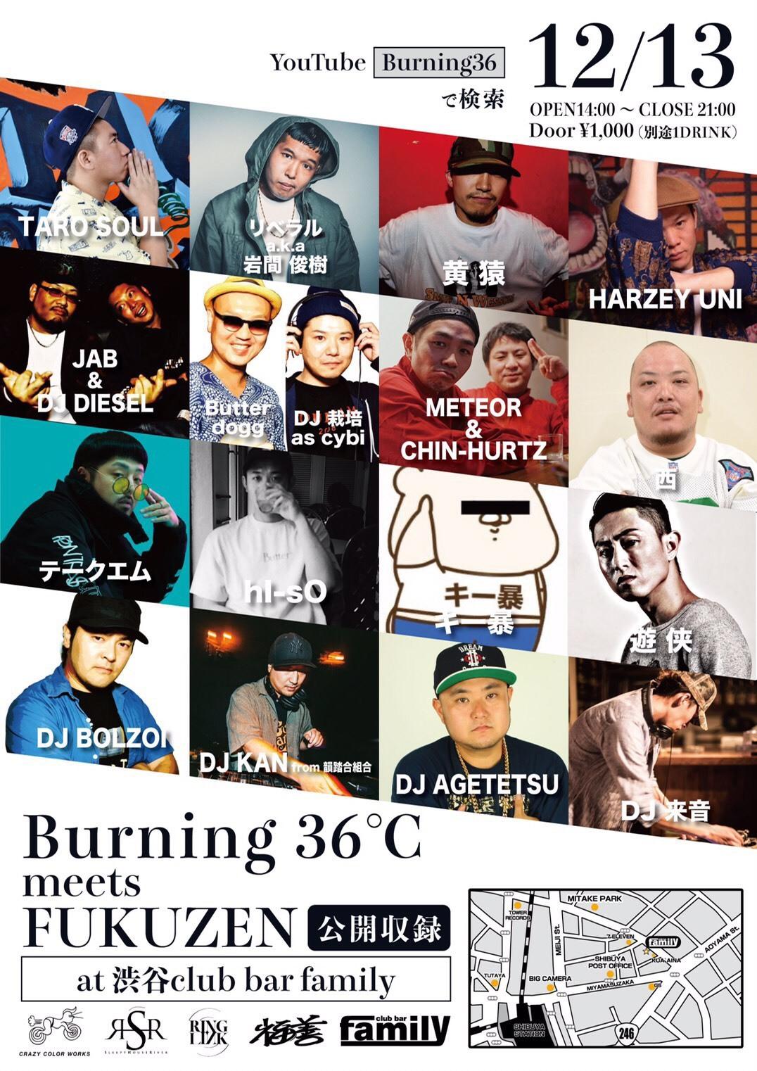 20/12/13(sun) Burning 36℃ meets FUKUZEN @ 渋谷family_a0262614_23301953.jpg